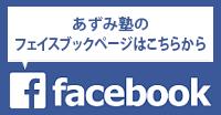 あずみ塾Facebook